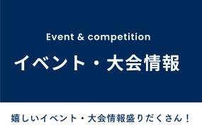 イベント・大会情報