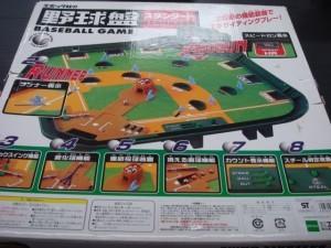 野球盤スタンダード買取しました。
