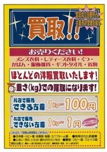 【古着買取】4月1日より、阿久比店の買取方法が新しくなりますっ!!