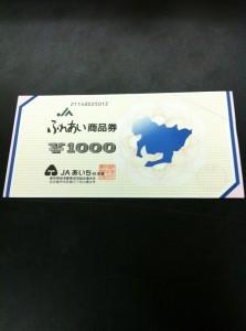 JAふれあい商品券1000円券を買取りました。