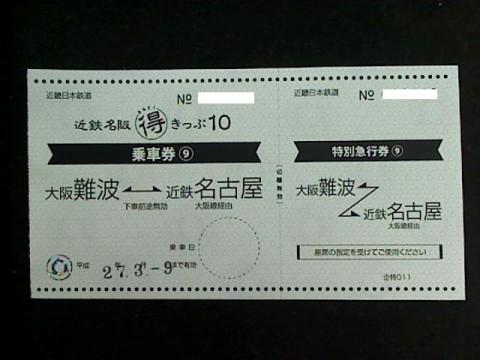 近鉄アーバンライナーの乗車券が年末年始はおすすめです!