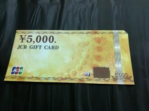 JCBギフトカード5000円券きました。