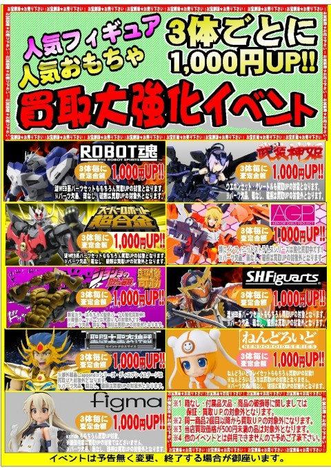 BY_フィギュアシリーズ3体買取アップ