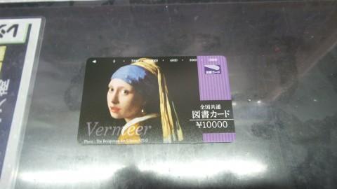 お宝創庫刈谷店は金券、商品券の買取もしております!! 全国共通図書カード 10000円券 買取致しました!!