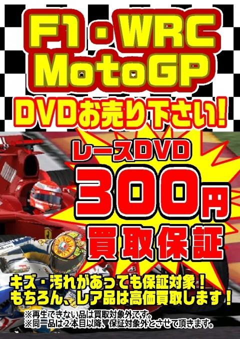 DVD レース