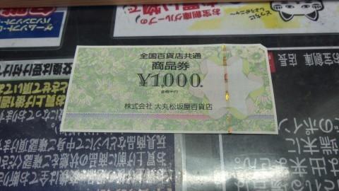 お宝創庫刈谷店では金券チケットの買取、販売をしております! 全国百貨店共通券 額面1000円買取いたしました!!