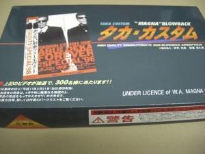 MGC タカ・カスタム ガスブローバック 買い取りました!