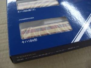 TOMIX 92347 国鉄キハ183系特急ディーゼルカー 増結3両セット 買い取りました!
