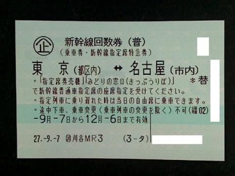 新幹線乗車券、好評販売中です!