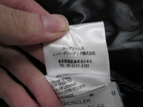 ダウンの王様!モンクレールの「マカ」ダウンジャケット買取ました!!