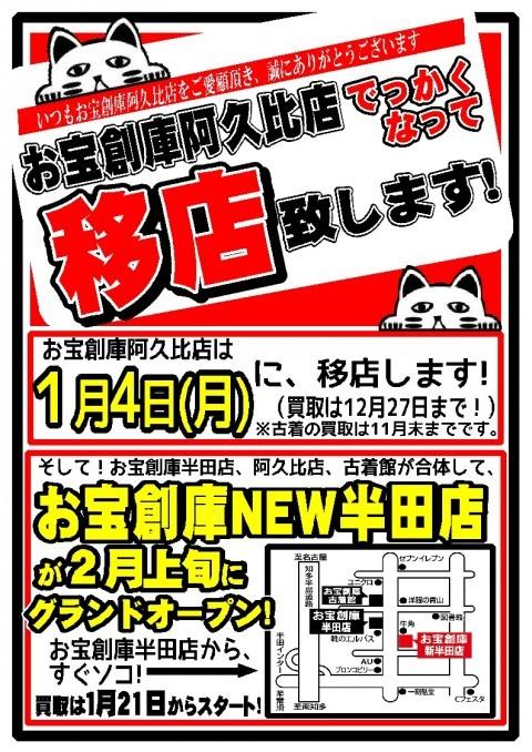 お宝創庫阿久比店移転のお知らせ!