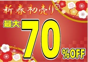新春初売りのお知らせ。
