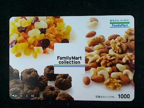 ファミリーマート専用クオカードを買取させていただきました!