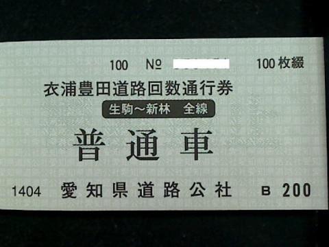 衣浦豊田道路の回数通行券も買取します。