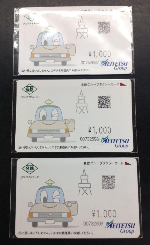 名鉄グループタクシーカード1000円券を買取り致しました。