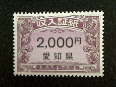 愛知県収入証紙2000