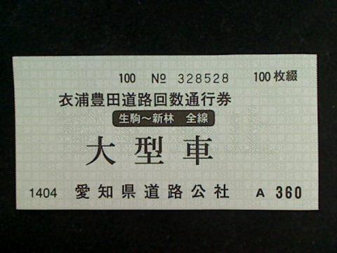 衣浦豊田道路回数通行券も1枚から買取します!