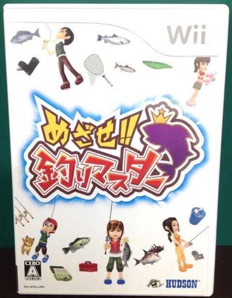 【4人でもフィッシング】Wii めざせ!!釣りマスター