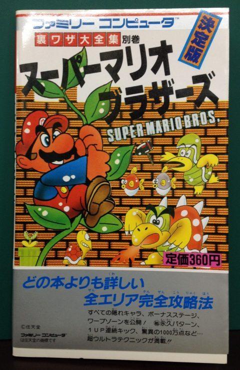 【希少本】裏ワザ大全集 スーパーマリオブラザーズ 決定版