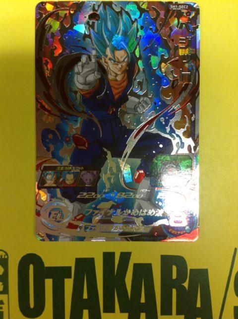 スーパードラゴンボールヒーローズ SH1-SEC2 ベジット ブルー 買取しました!
