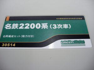 名鉄2200系&3150系セット買取致しました♪