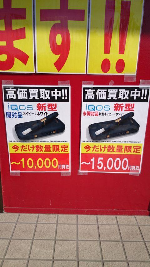 iQOS 2.4Plus高価買取致します!!iQOS 2.4の在庫あり♪