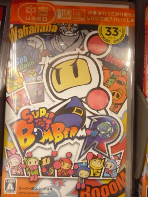 【買取情報】 スーパーボンバーマンR 買取しました! 【ニンテンドースイッチ】