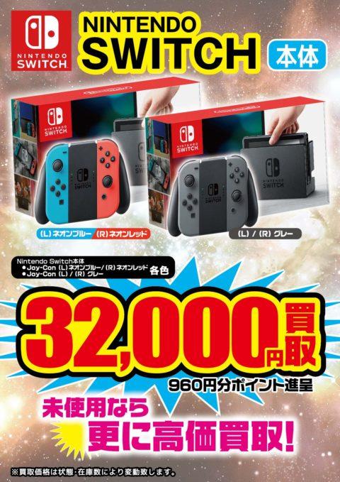 Nintendo Switch(ニンテンドースイッチ) 高価買取します!スイッチを売るなら今がチャンス!『スプラトゥーン2』も予約開始しています!