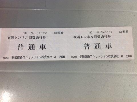 衣浦トンネル回数通行券 買取いたしました!