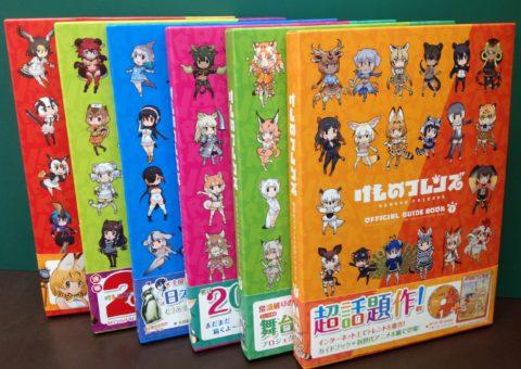 けものフレンズ BD付きオフィシャルガイドブック 全6巻
