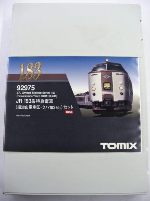 限定品TOMIX JR183系特急電車(福知山電車区・クハ183-801)買取致しました