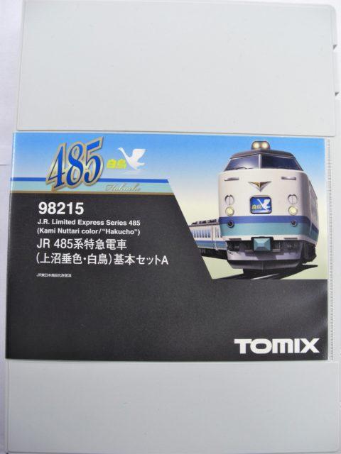 TOMIX 485系上沼垂色・白鳥 フル編成 買取致しました!