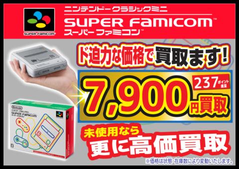 【買取価格】ニンテンドークラシックミニ スーパーファミコン 買取強化中!