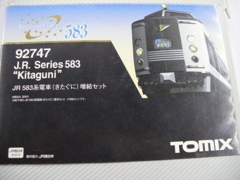 TOMIX製583系電車(きたぐに)フル編成セット買取致しました!