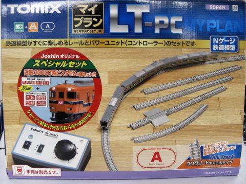 初心者にオススメ TOMIXマイプランLT-PC近鉄30000系ビスタEX付きセット買取致しました