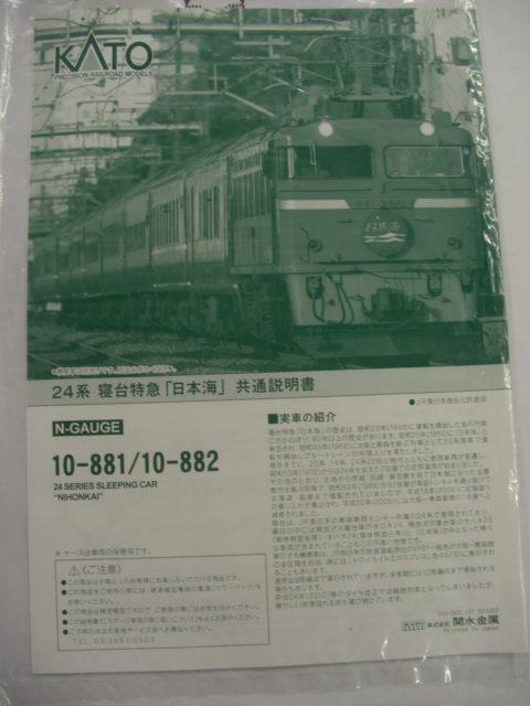【鉄道模型】フル編成をお求めの方にオススメ!KATO製24系寝台特急「日本海」基本+増結セット買取致しました