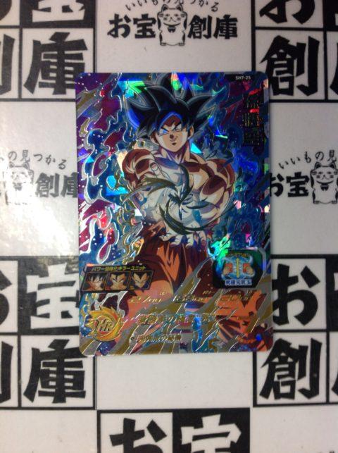 スーパードラゴンボールヒーローズ第7弾/SH7-25 孫悟空 UR買取しました!