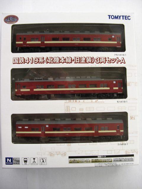 【鉄道模型】581系、583系特急電車を改造し「食パン電車」の愛称で親しまれた 国鉄419系(北陸本線・旧塗装)3両セット買取致しました!