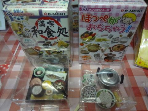 リーメント「和食処・ ほっぺがおちちゃう!」買い取りました!