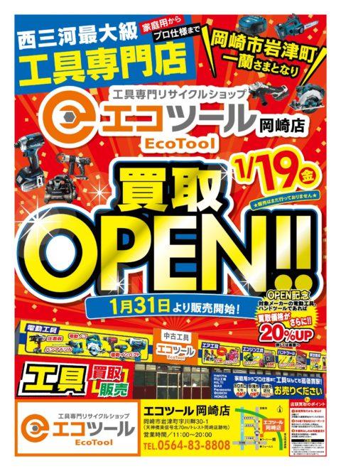 エコツール岡崎店本日1/19買取先行オープンです!!皆様ぜひエコツール岡崎店へGO!!