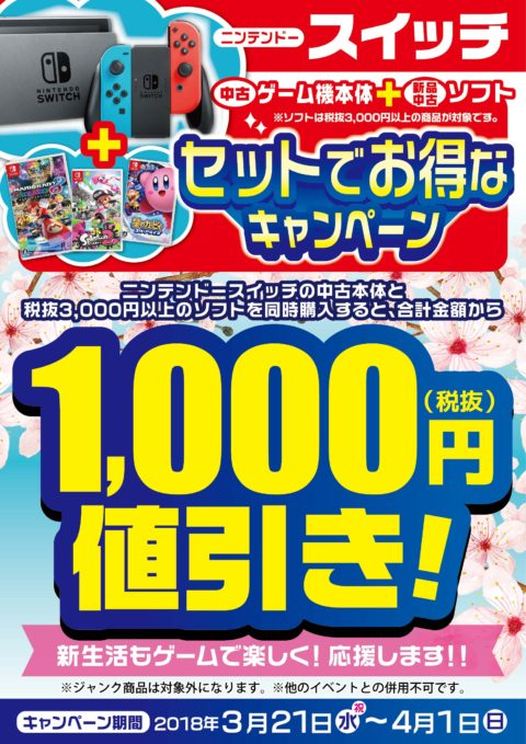 ニンテンドースイッチ本体とスイッチソフト同時購入で1000円引き!