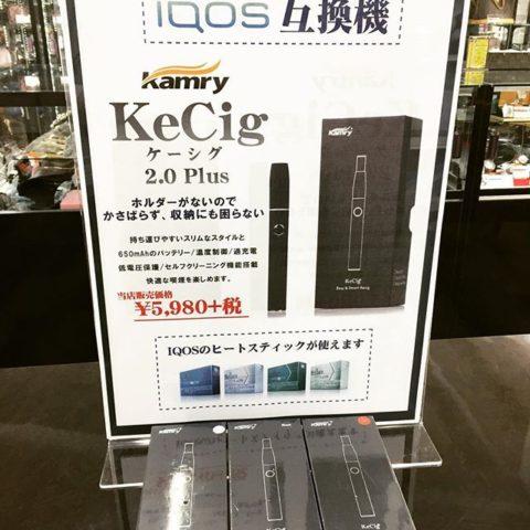 iQOSのヒートスティックが使えるKeCig2.0Plusが入荷致しました(o^^o)
