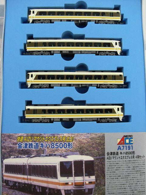 【鉄道模型】マイクロエース A-7191 会津鉄道キハ8500形 AIZUマウントエクスプレス号 買取致しました