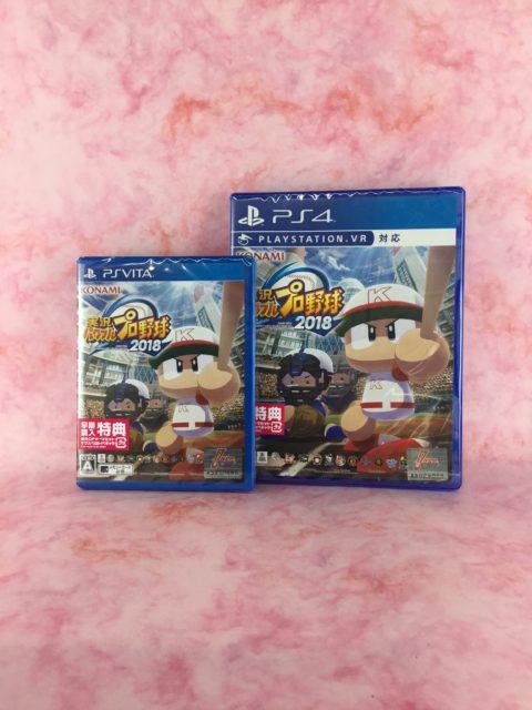 【買取価格】PS4/VITA 実況パワフルプロ野球2018 ゲームソフト高価買取!