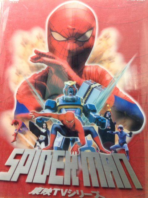 スパイダーマン東映版のDVD-BOXが来ました!
