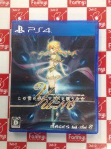 PS4 この世の果てで恋を唄う少女YU-NO 買取りました!
