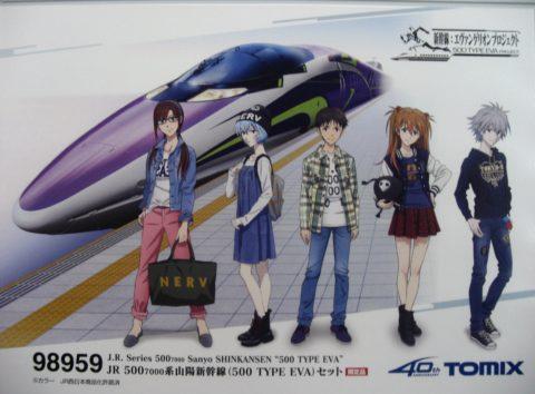 【鉄道模型】TOMIX 98959 限定品 JR500-7000系山陽新幹線(500 TYPE EVA) 買取致しました