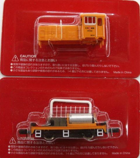 【鉄道模型】アシェット 日本の貨物列車 20t 貨車移動機 日通カラー 未組立 買取致しました