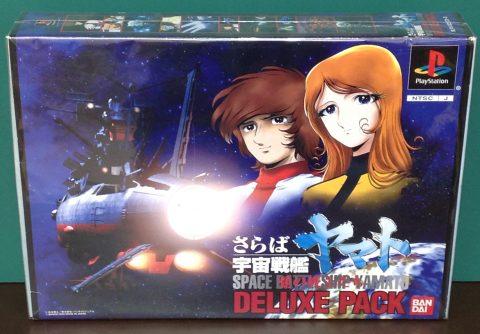 PS さらば宇宙戦艦ヤマト 愛の戦士たち DELUXE PACK