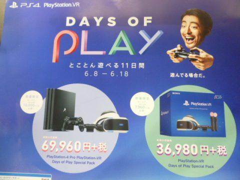 """【PS4 PSVR】""""とことん遊べる11日間""""スペシャルセール 「Days of Play」本日から実施!!"""